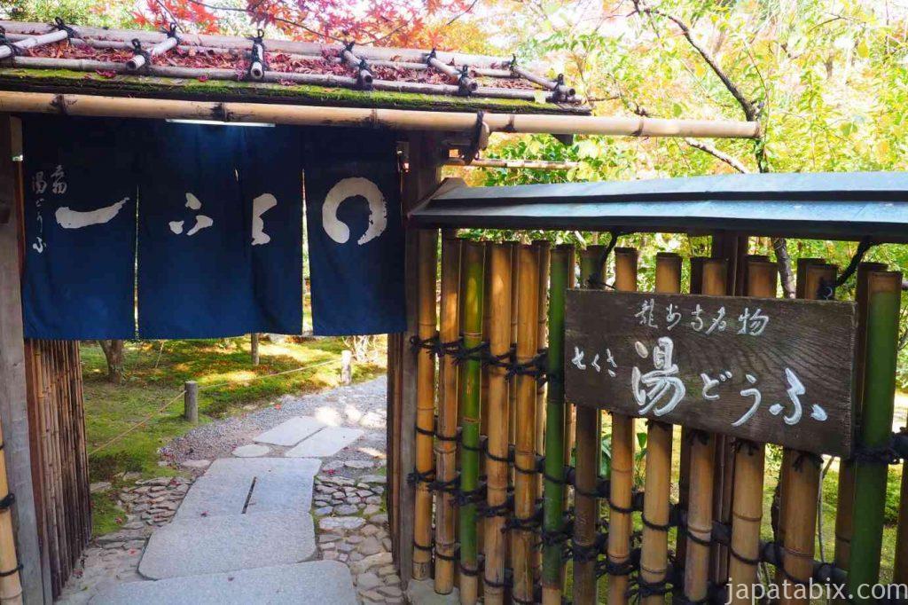 京都 龍安寺 西源院 湯どうふ