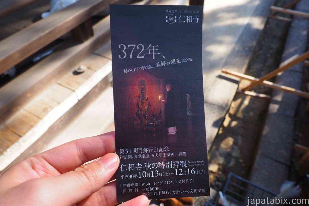 京都 仁和寺 秋の特別拝観券