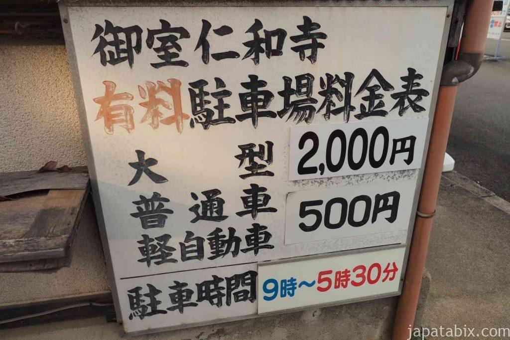 京都 仁和寺 駐車場 料金体系