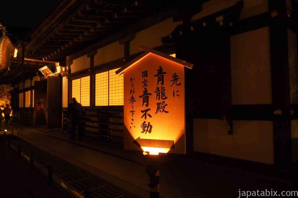 京都 東山 将軍塚青龍殿の紅葉ライトアップ