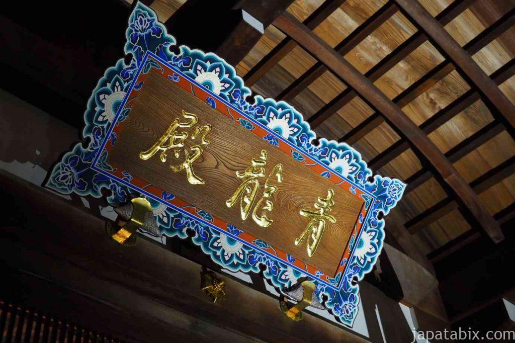 京都 東山 将軍塚青龍殿の扁額