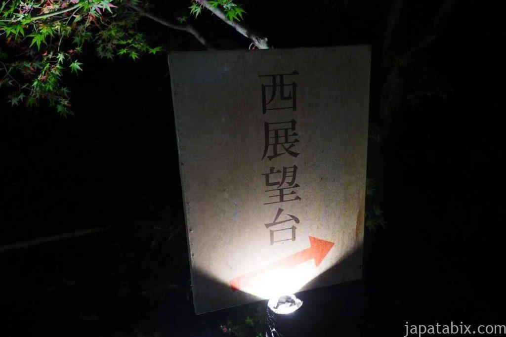 京都 将軍塚青龍殿の西展望台
