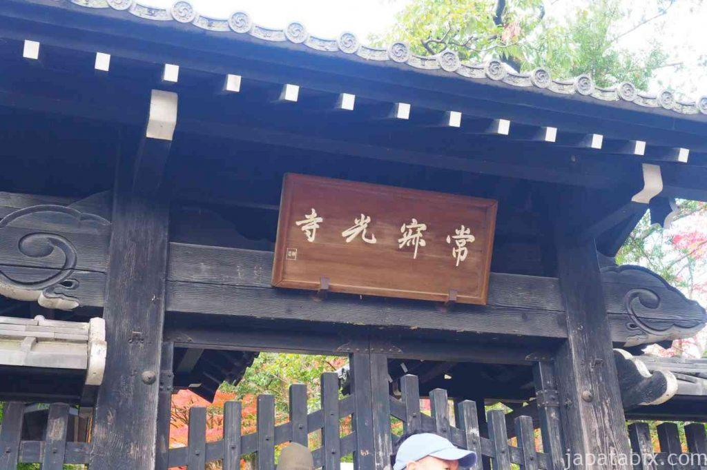 京都 嵯峨 常寂光寺 山門