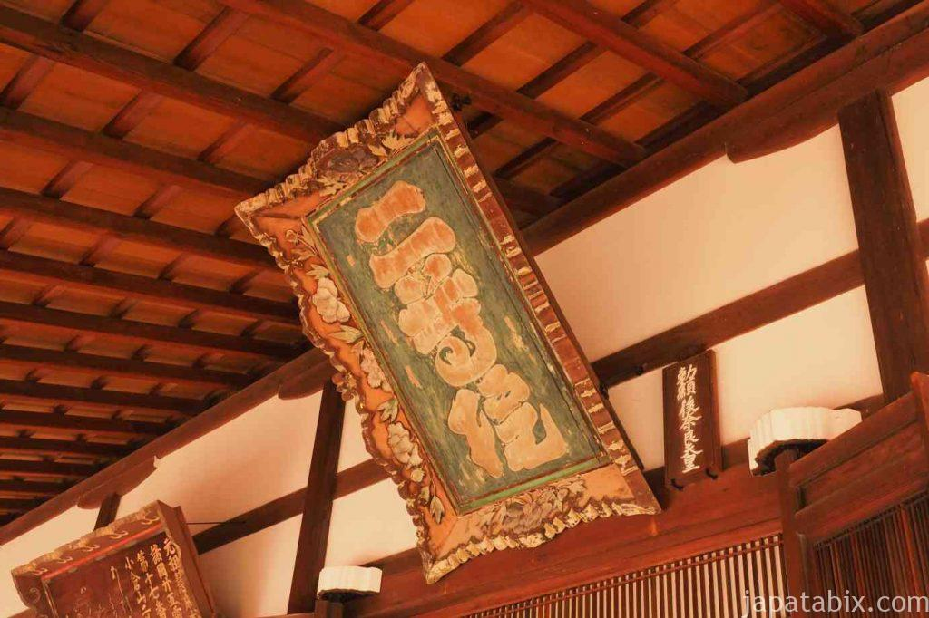 京都 嵯峨 二尊院 本堂 扁額