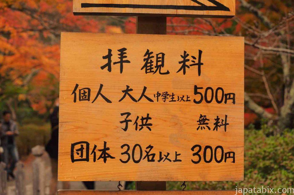 京都 嵯峨 二尊院 拝観料