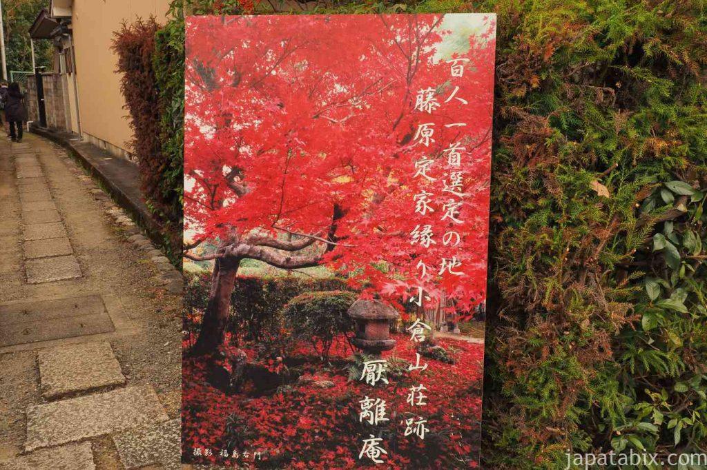 京都 嵯峨 厭離庵の紅葉