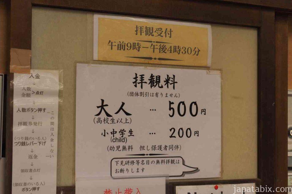 京都 嵯峨 宝筐院 拝観料