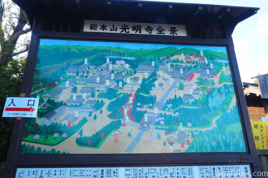 京都 光明寺 境内図