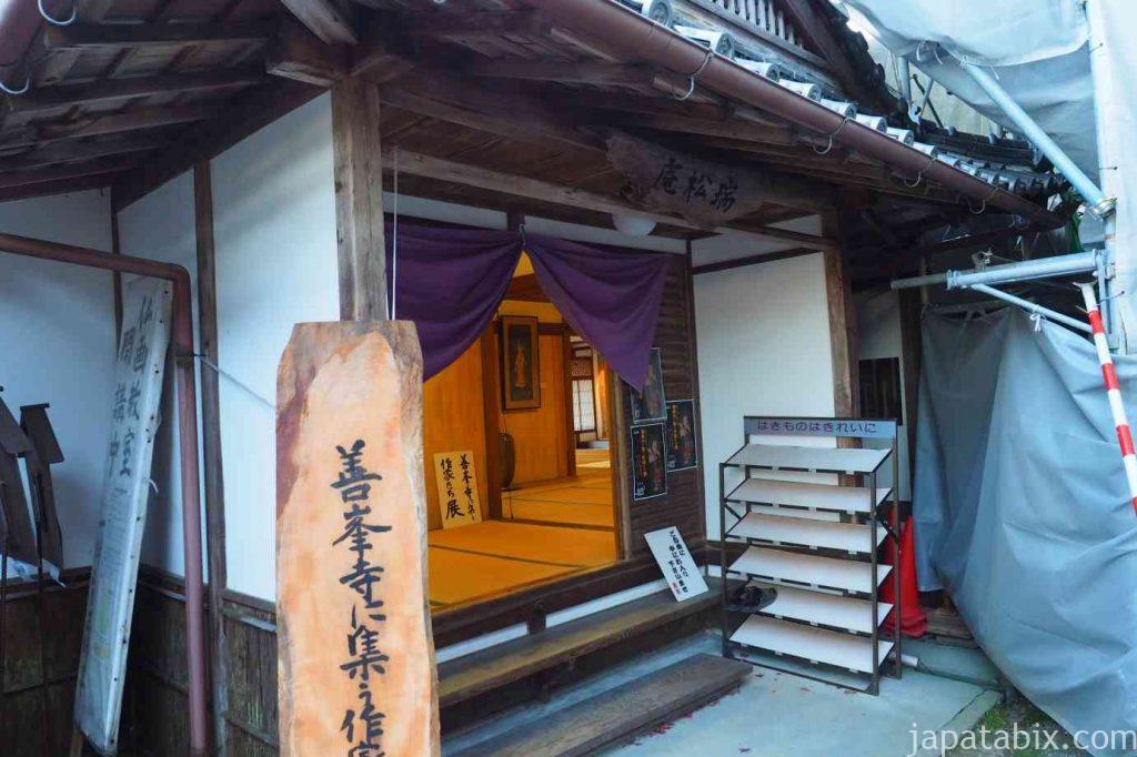 京都 西山 善峯寺 書院