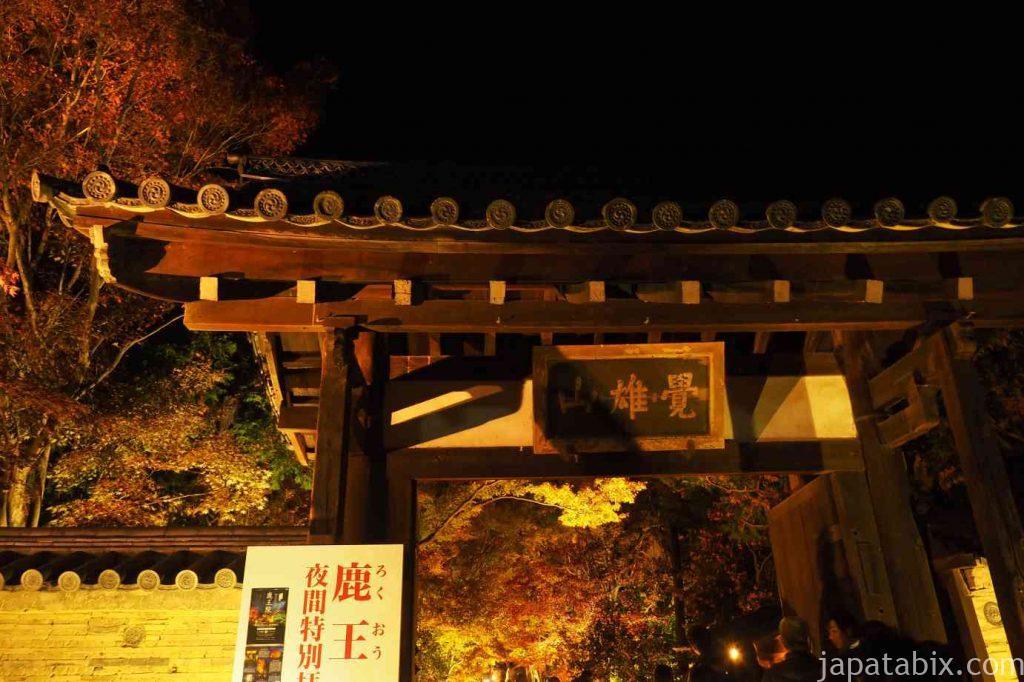 京都 嵯峨 鹿王院 夜間特別拝観 山門