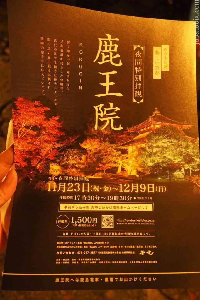 京都 嵯峨 鹿王院 夜間特別拝観の案内パンフレット