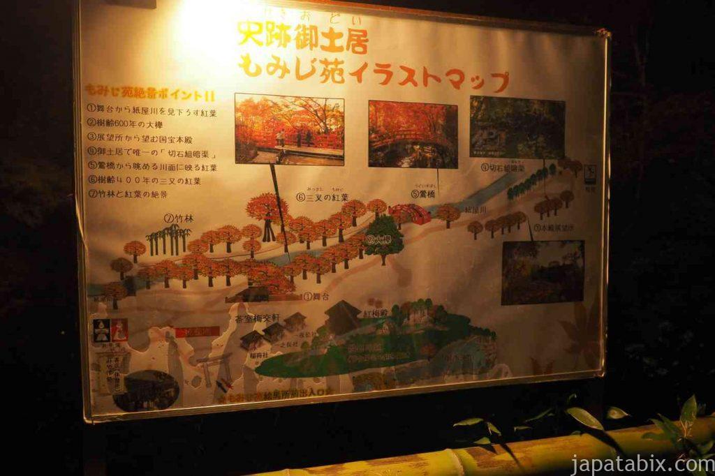京都 北野天満宮 もみじ苑 紅葉 マップ