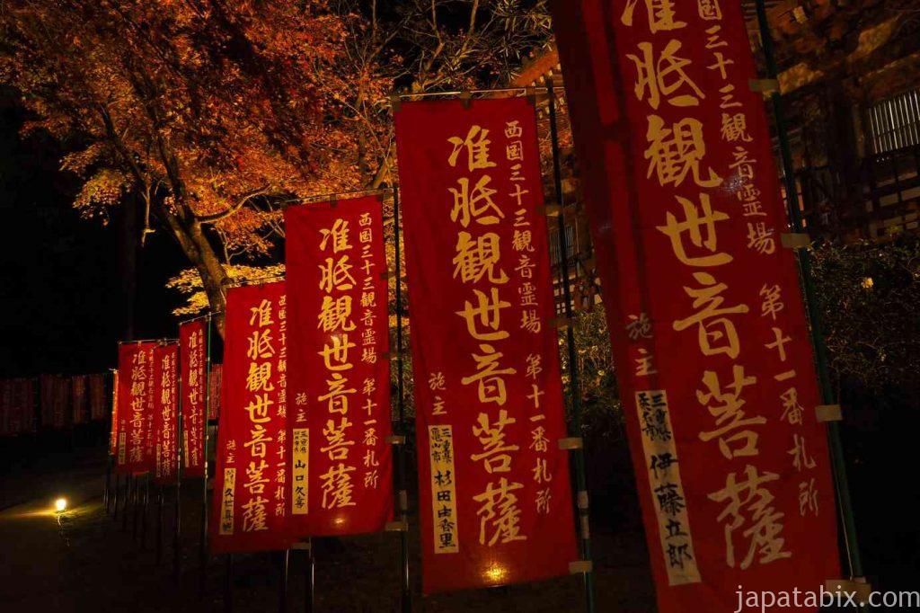 京都 醍醐寺 紅葉ライトアップ 観音堂