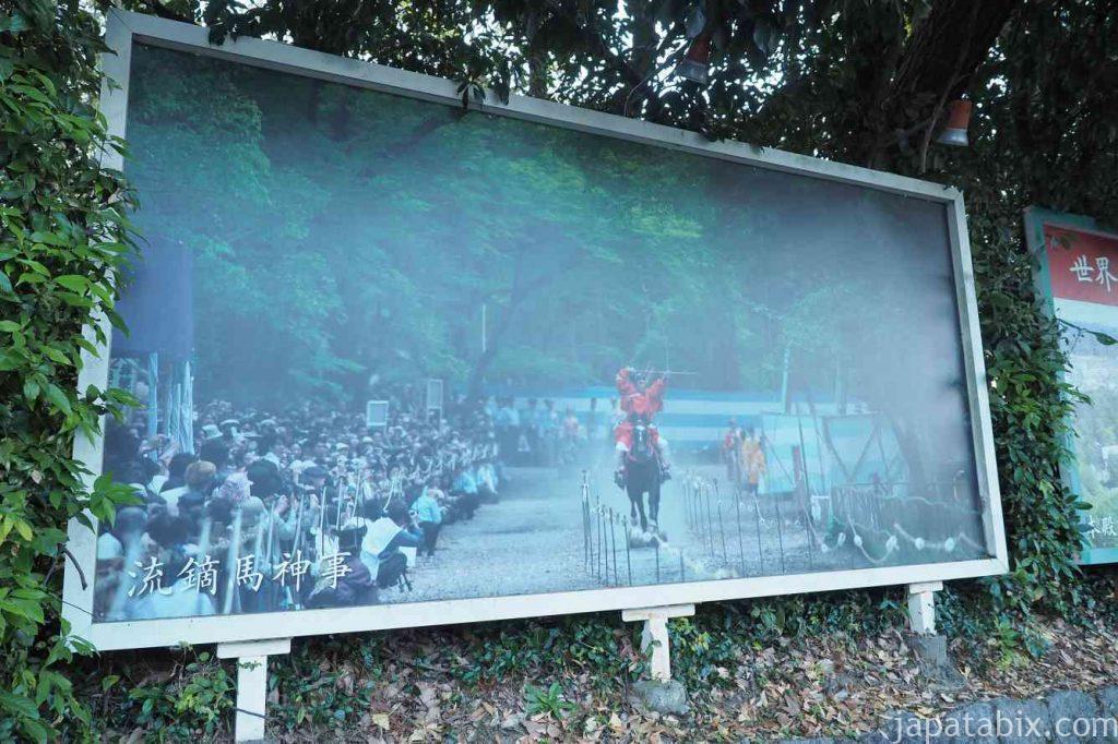 京都 下鴨神社 葵祭 流鏑馬の儀