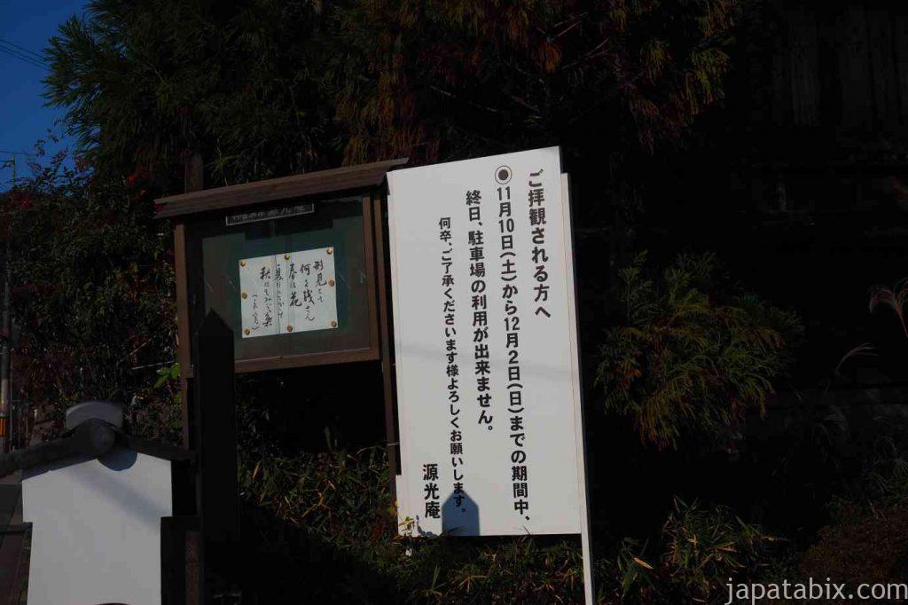 京都 源光庵 紅葉シーズンの駐車場