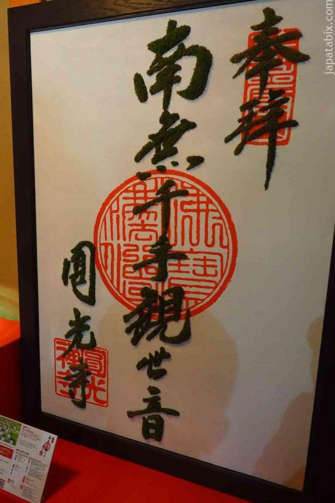 京都 圓光寺 苔のモシュ印