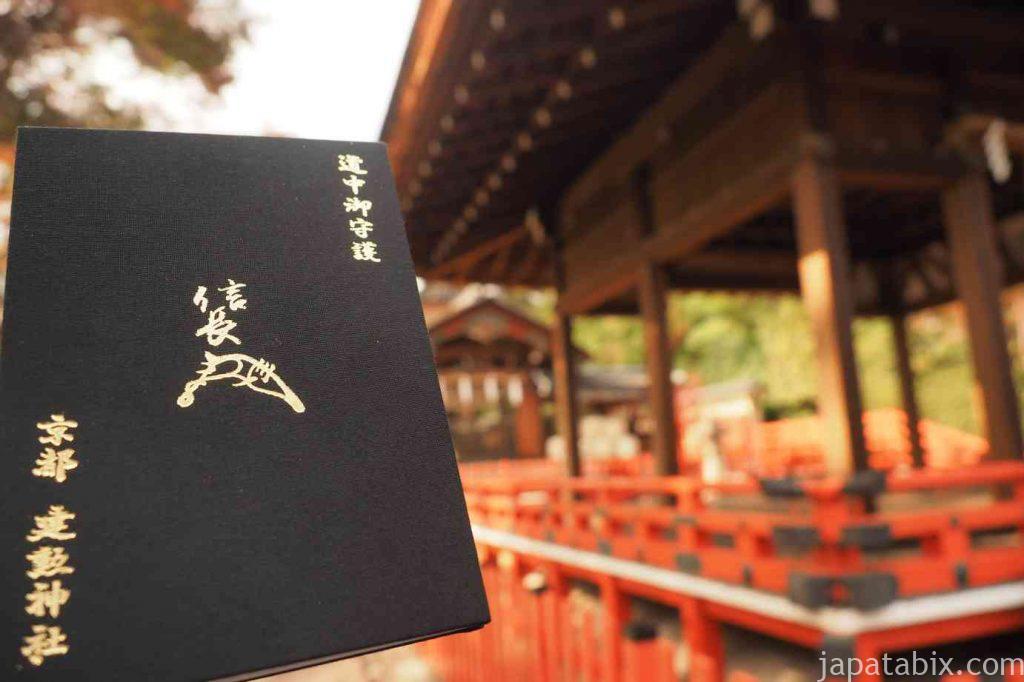 京都 建勲神社 御朱印帳