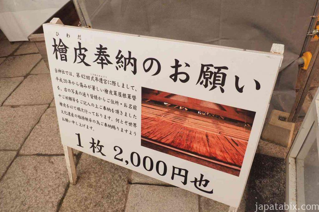 京都 上賀茂神社 第42回式年遷宮