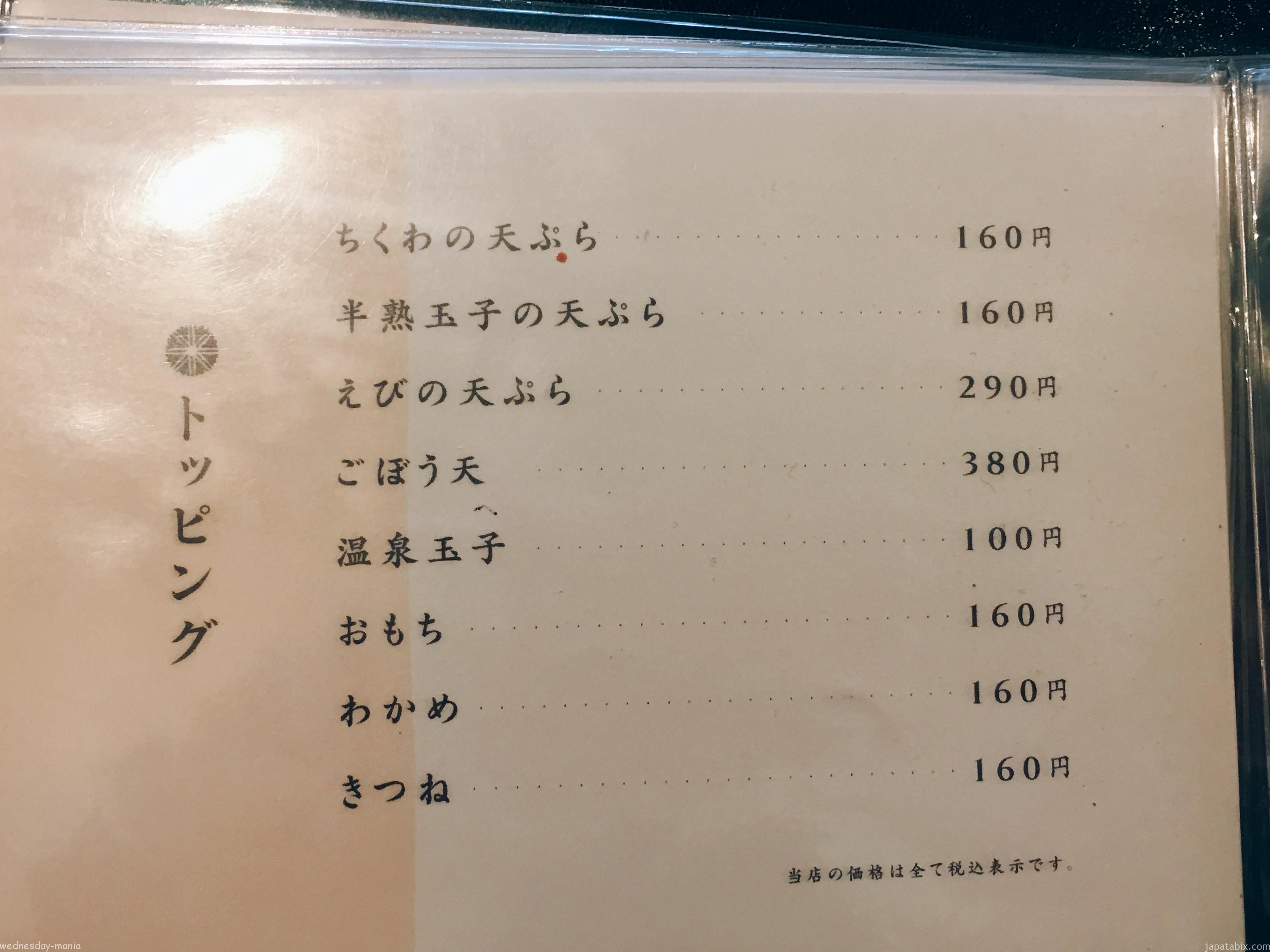 おにぎりあたためますか 札幌アワード 手打ちうどん 寺屋