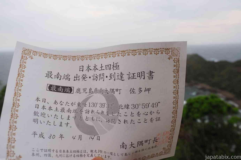 水曜どうでしょうロケ地巡礼 原付西日本 佐多岬 日本本土四極