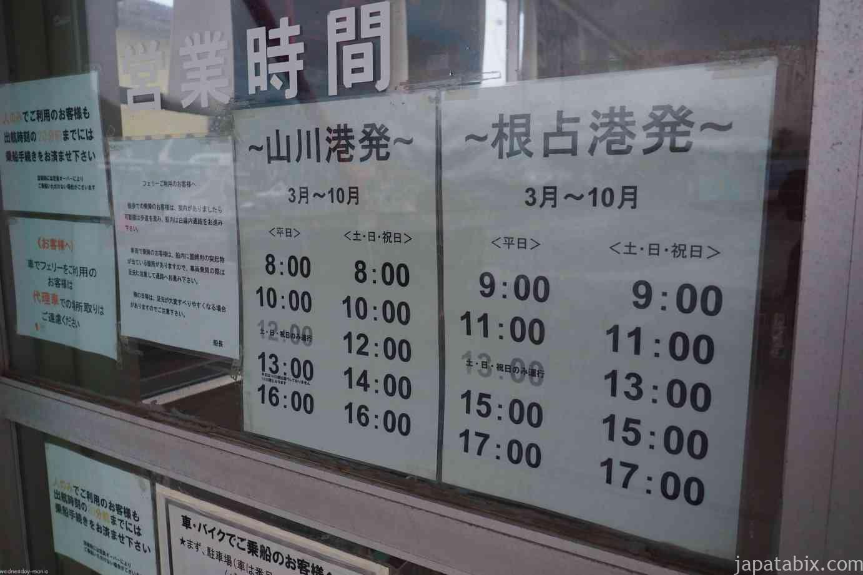 水曜どうでしょうロケ地巡礼 原付西日本 根占港