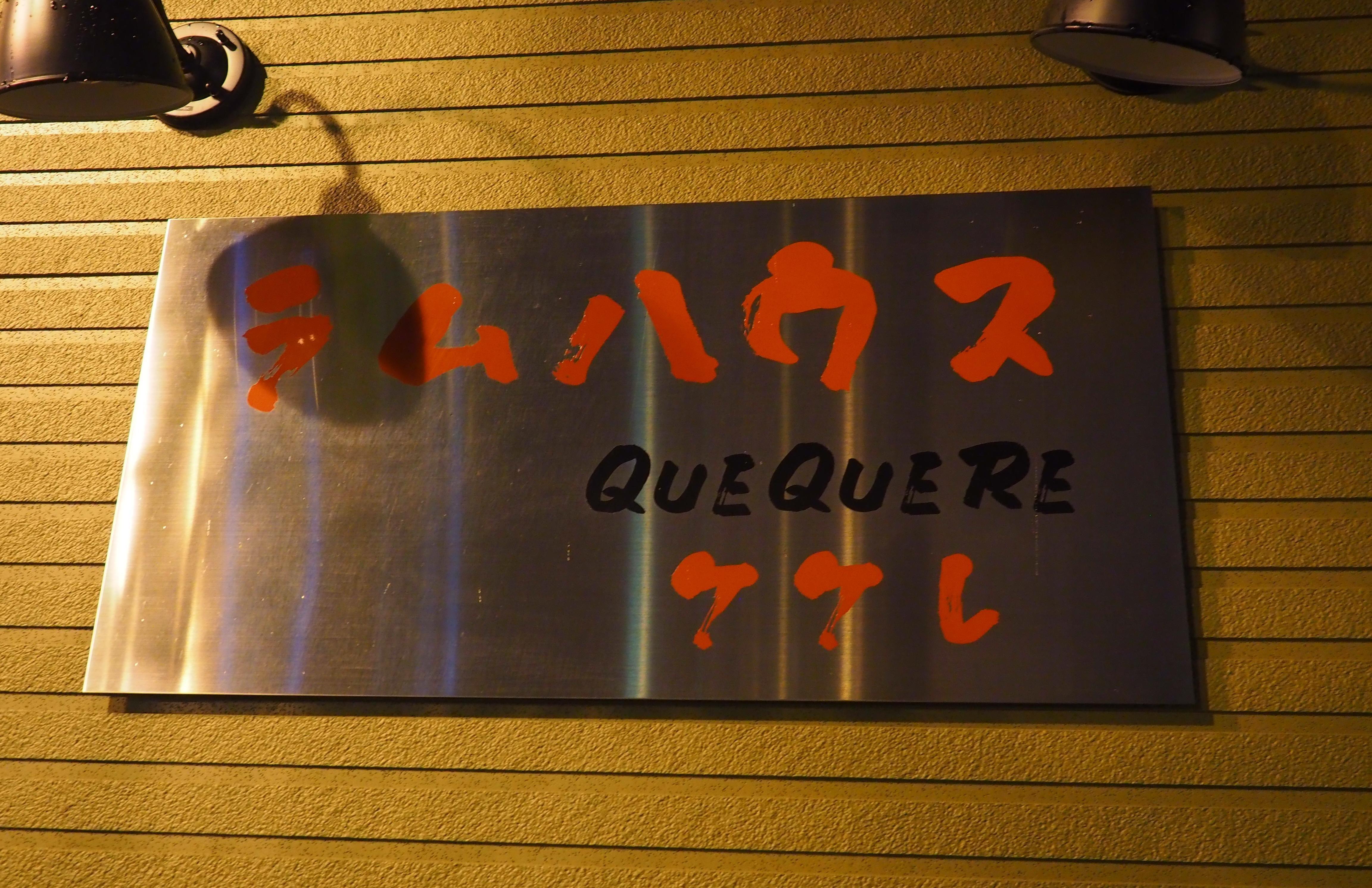 おにぎりあたためますか 札幌アワード ラムハウスケケレ