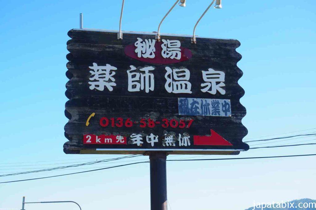北海道 ニセコ 薬師温泉