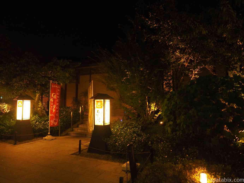 京都 嵐山 風風の湯