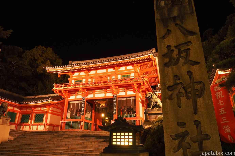 京都 東山 祇園 夜の八坂神社
