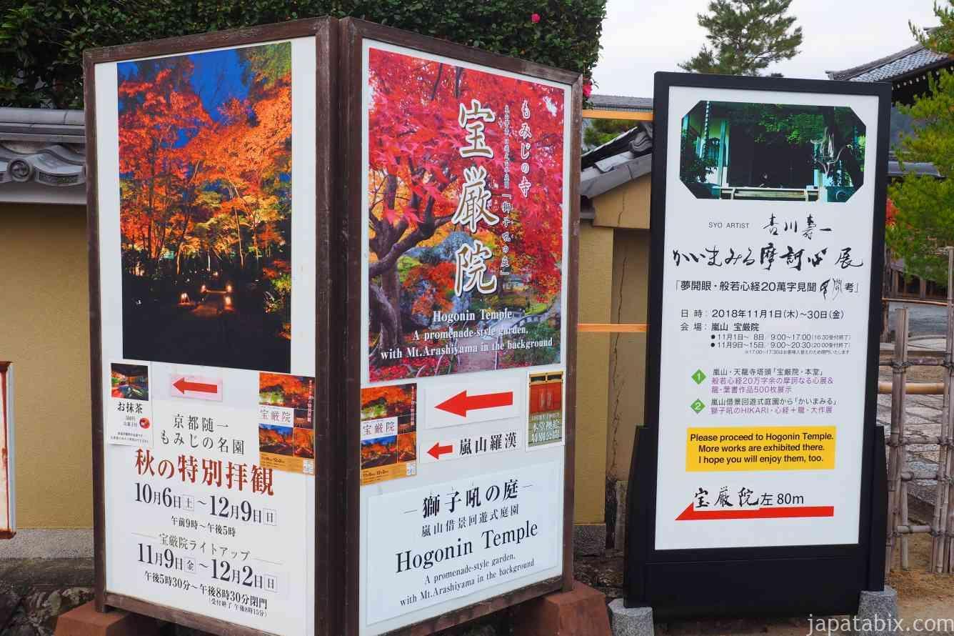 京都 嵐山 宝厳院 ライトアップ