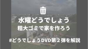 水曜どうでしょう DVD第2弾 粗大ゴミで家を作ろう