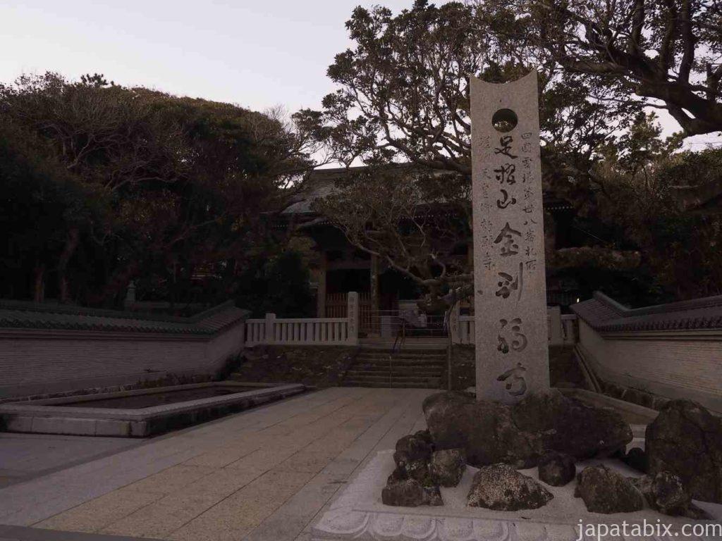 高知 金剛福寺
