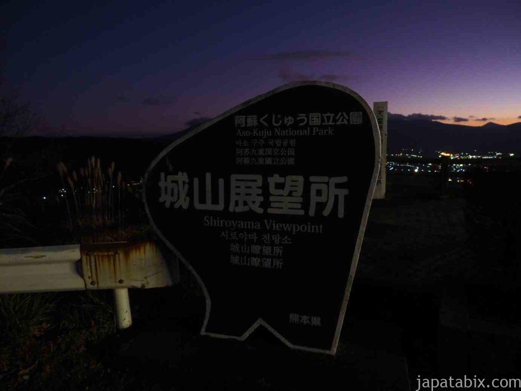 熊本 城山展望台