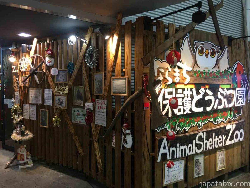 奈良 ならまち保護どうぶつ園