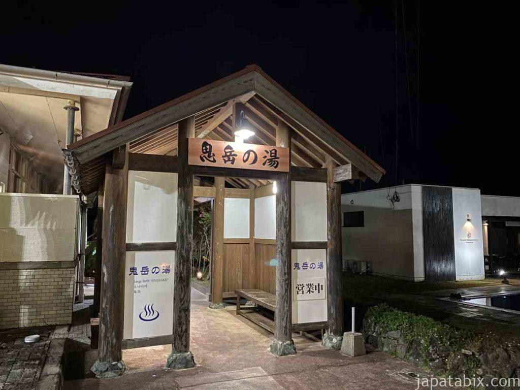 長崎 福江島 鬼岳の湯