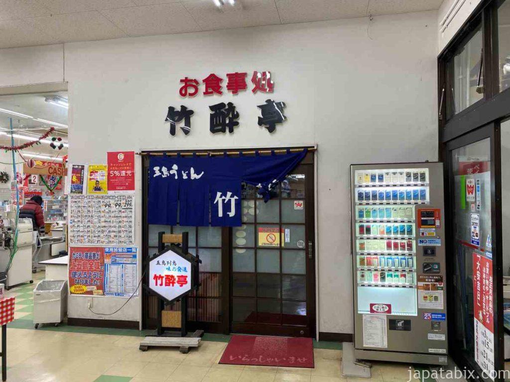 竹酔亭 カミティ店