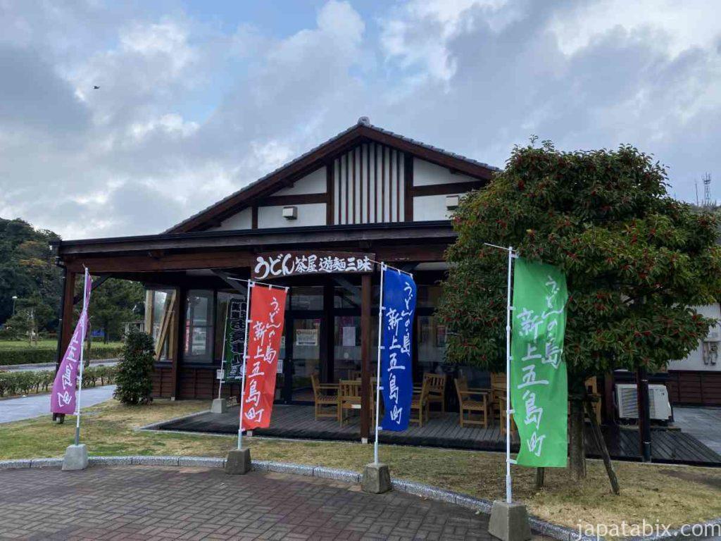 うどん茶屋遊麺三昧