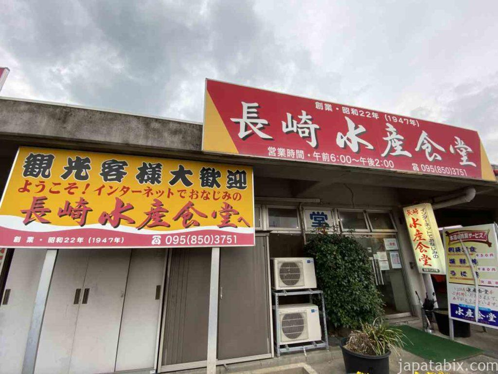 長崎 長崎水産食堂