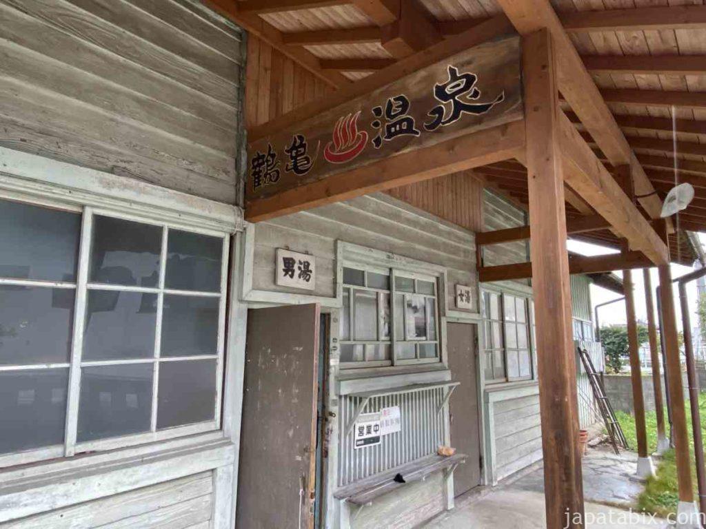 熊本 鶴亀温泉