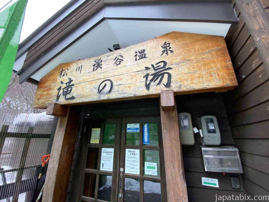 長野 松川温泉 滝の湯