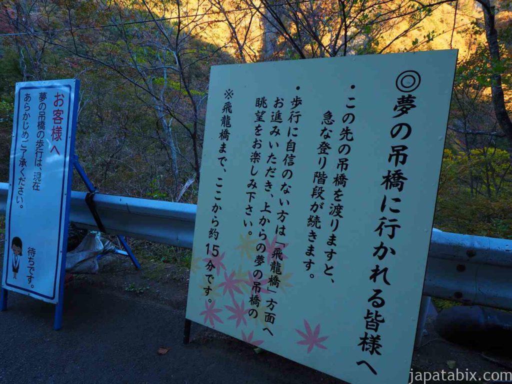 静岡県 寸又峡までの道のり