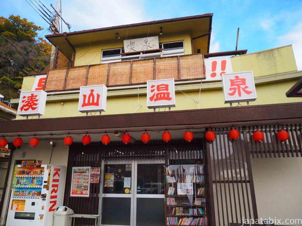 兵庫 湊山温泉