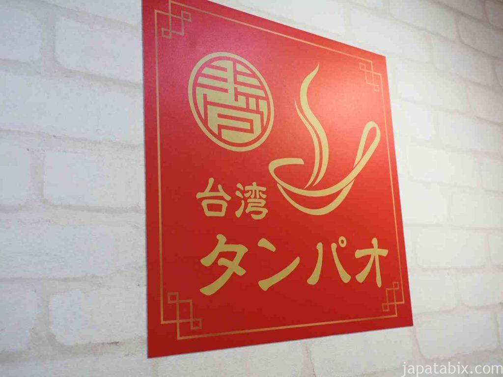 台湾タンパオ 南京町店