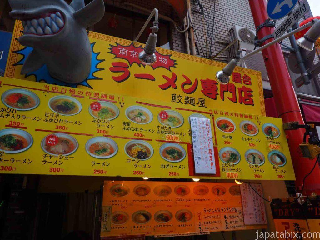 兵庫 南京米 鮫麺屋
