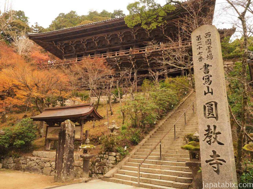 兵庫 圓教寺