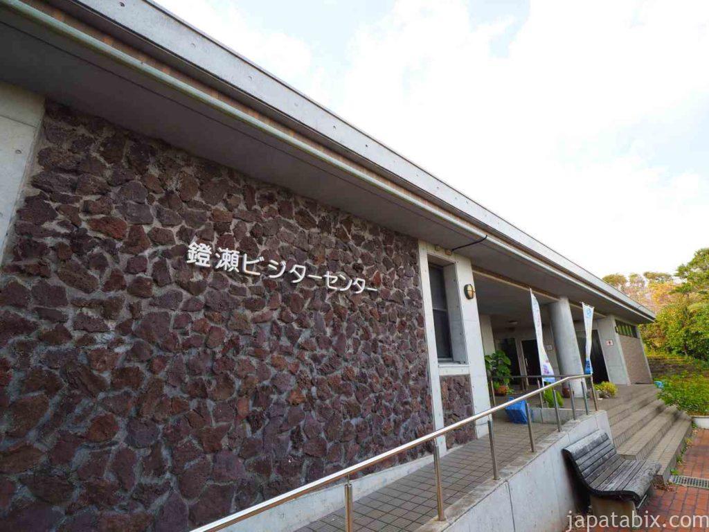 鐙瀬ビジターセンター