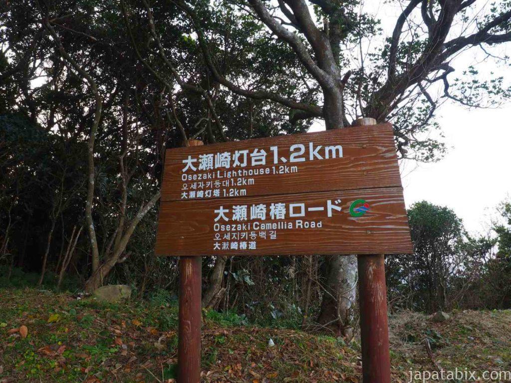 五島列島 福江島 大瀬崎灯台 遊歩道入り口