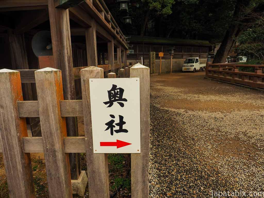 香川 金刀比羅宮 奥社 厳魂神社までの道のり
