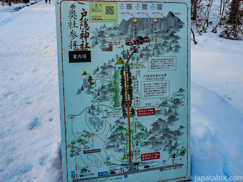 長野 戸隠神社 奥社の地図