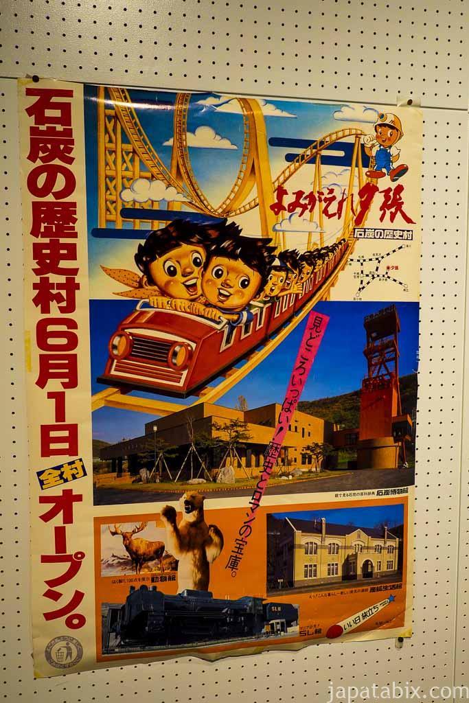 夕張市石炭博物館 かつてのポスター